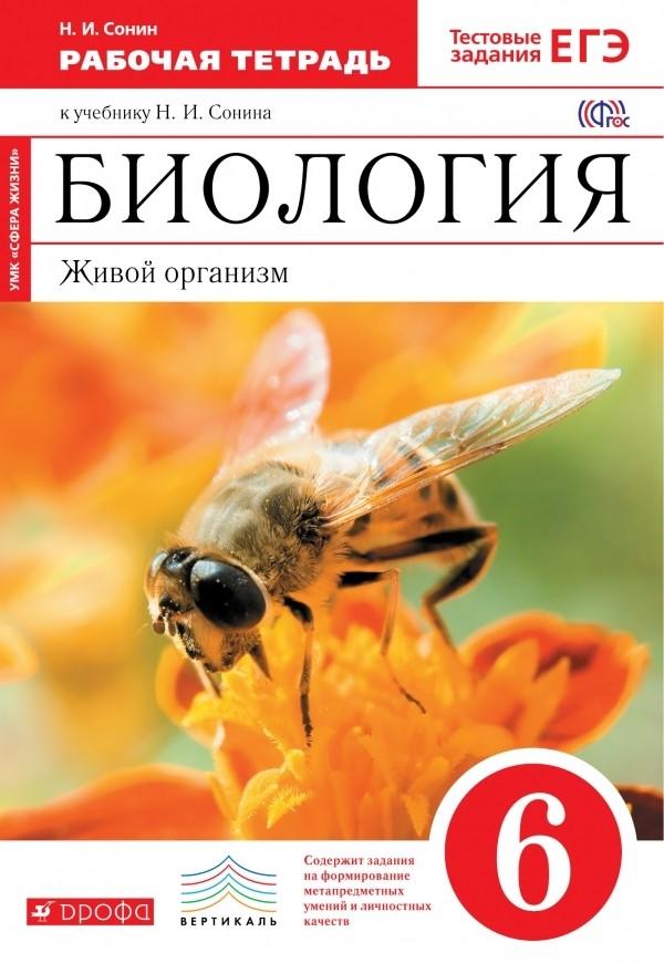 Рабочая тетрадь по биологии 6 класс. ФГОС Сонин (с пчелой) Дрофа