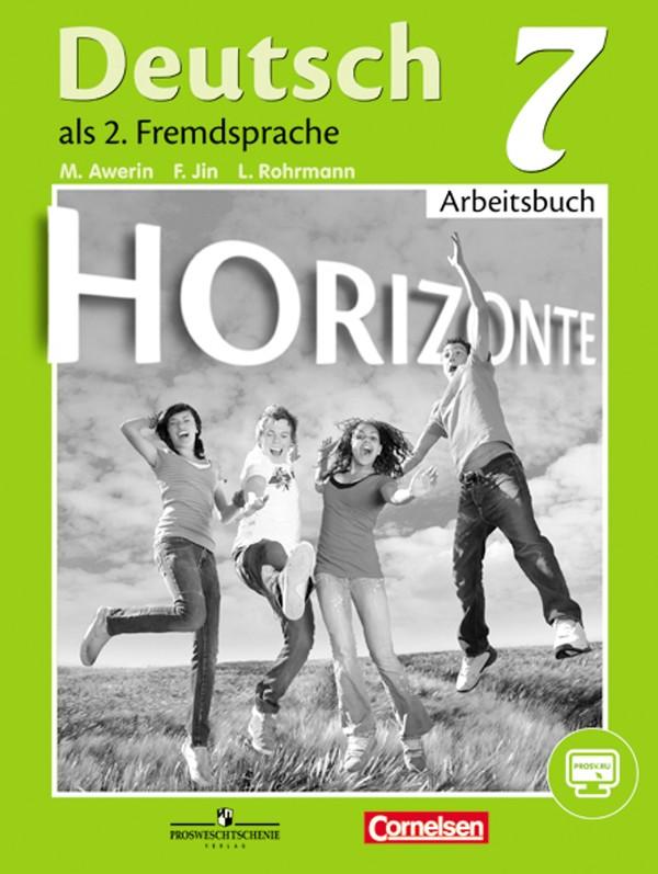 Рабочая тетрадь по немецкому языку 7 класс. Горизонты Аверин Просвещение