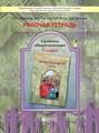 Рабочая тетрадь по обществознанию 7 класс. ФГОС Соловьева, Турчина Баласс