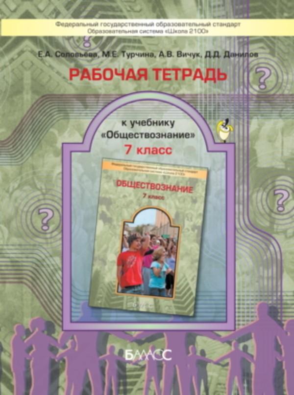 Тетрадь класс по гдз данилов 7 обществознанию рабочая