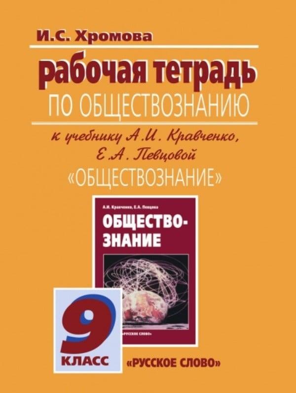 Гдз по обществознанию рабочая тетрадь 9 класс к учебнику кравченко