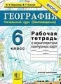 Контурные карты по географии 6 класс. ФГОС Баринова, Суслов Экзамен