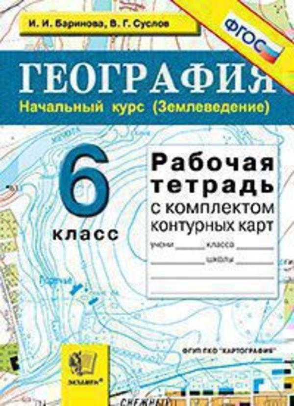 Рабочая тетрадь по географии 6 класс. ФГОС Баринова, Суслов Экзамен