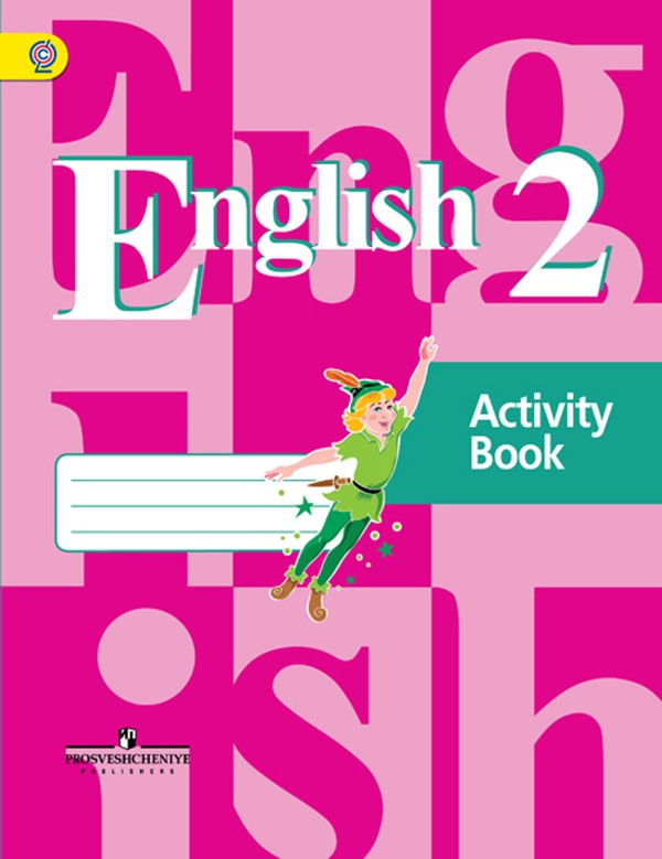 Рабочая тетрадь по английскому языку 2 класс. Activity book Кузовлев Просвещение