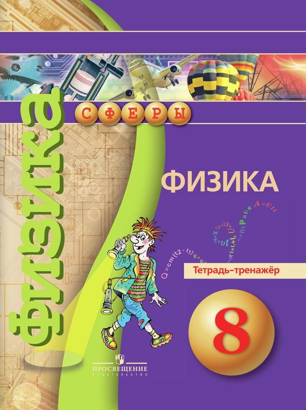 Тетрадь-тренажёр по физике 8 класс. ФГОС Артеменков, Белага Просвещение