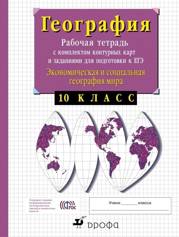 гдз по географии учебник 10 класс