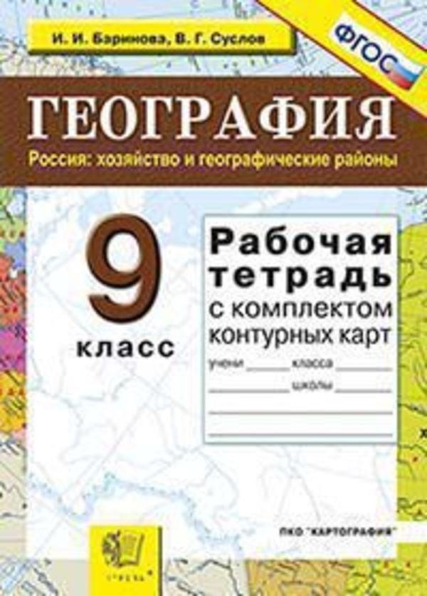 Контурные карты по географии 9 класс. ФГОС Баринова, Суслов Экзамен