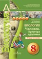 Тетрадь-тренажёр по биологии 8 класс Сухорукова, Кучменко Просвещение