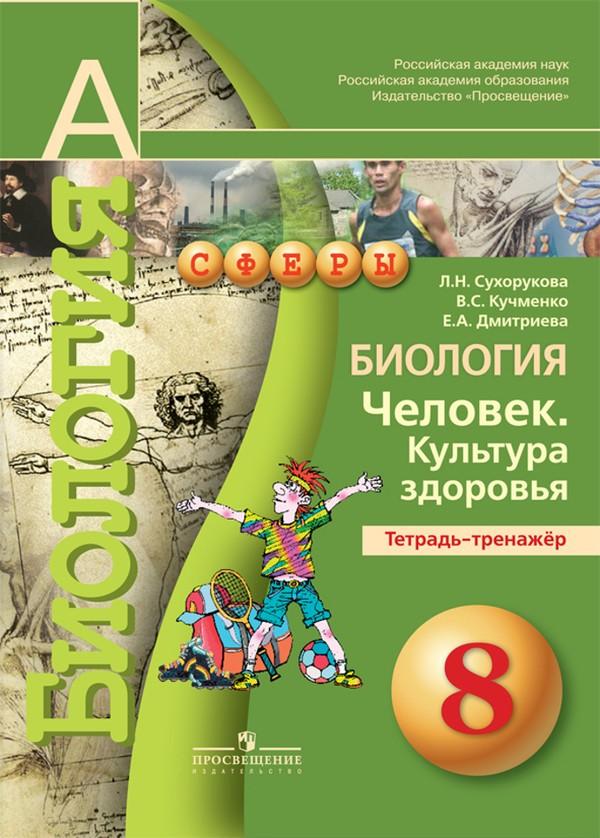Тетрадь-тренажёр по биологии 8 класс. ФГОС Сухорукова, Кучменко, Дмитриева Просвещение