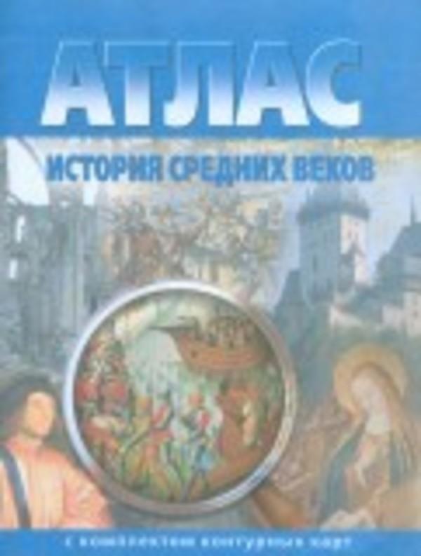 Атлас. История средних веков 6 класс Чугунова ОКФ
