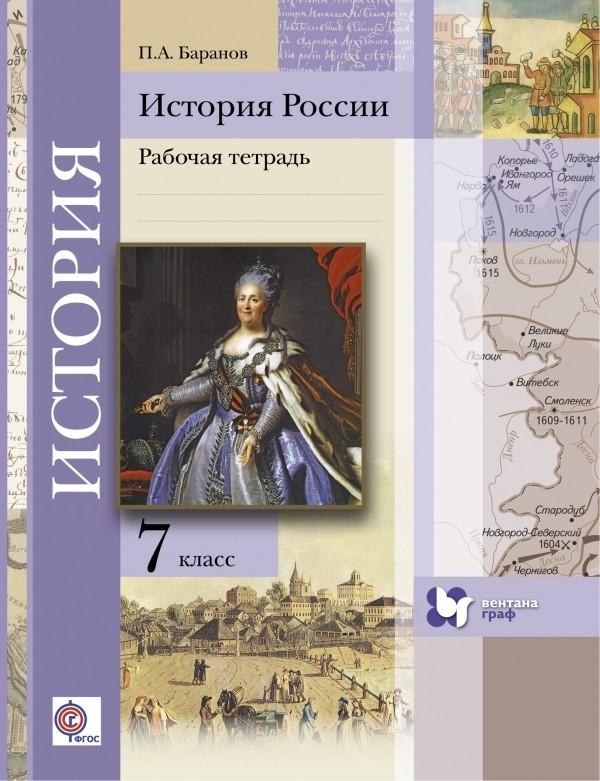 Рабочая тетрадь по истории России 7 класс. ФГОС Баранов Вентана-Граф