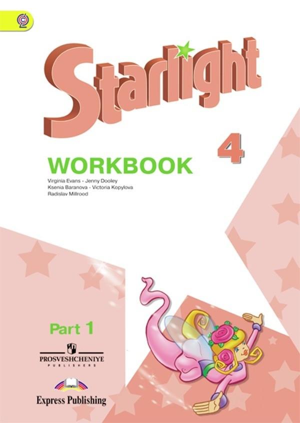 Рабочая тетрадь по английскому языку 4 класс. Старлайт. Часть 1 Баранова, Дули
