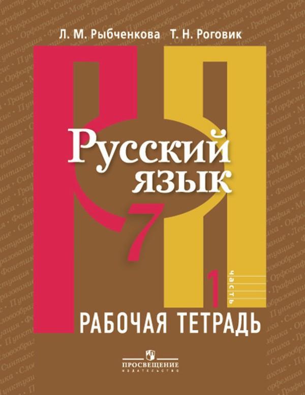 Рабочая тетрадь по русскому языку 7 класс. Часть 1 Рыбченкова, Роговик Просвещение