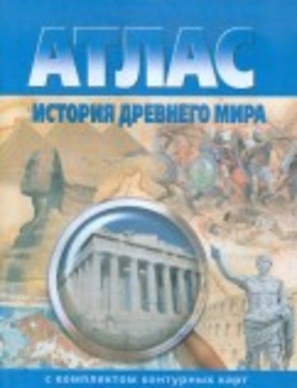 Гдз по истории в атласах история древнего мира с комплектом контурных катрт