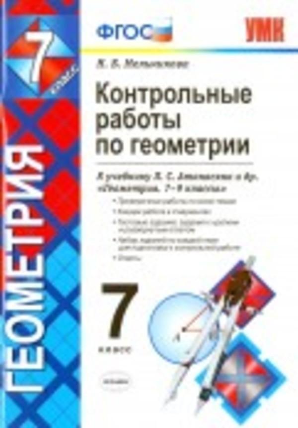 Тетрадь для контрольных работ по геометрии 7 класс Мельникова Экзамен