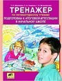 Тетрадь-тренажер по литературному чтению 4 класс Мишакина Ювента