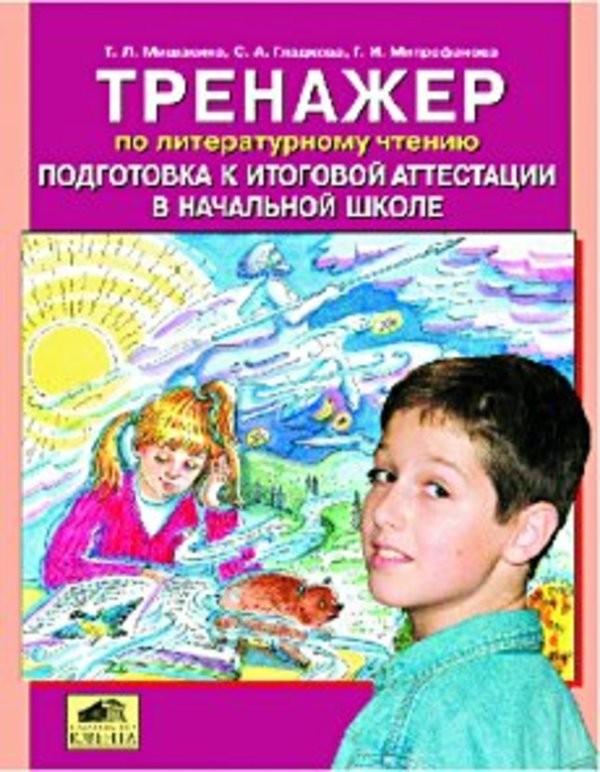 Тренажер по литературному чтению 4 класс Мишакина Ювента