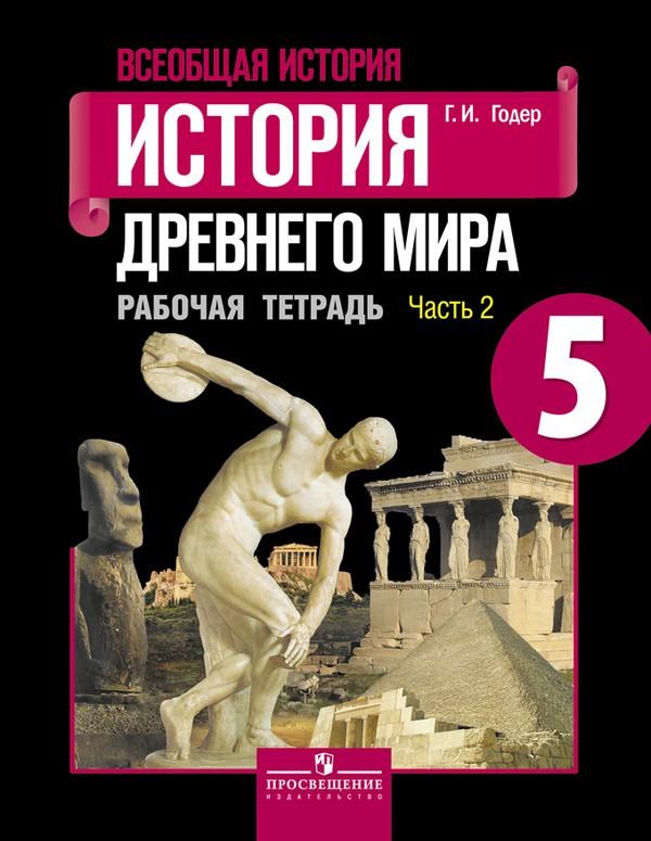 Рабочая тетрадь по истории Древнего мира 5 класс. Часть 2. ФГОС Годер Просвещение