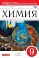 Тетрадь для оценки качества знаний по химии 9 класс Габриелян, Купцова Дрофа