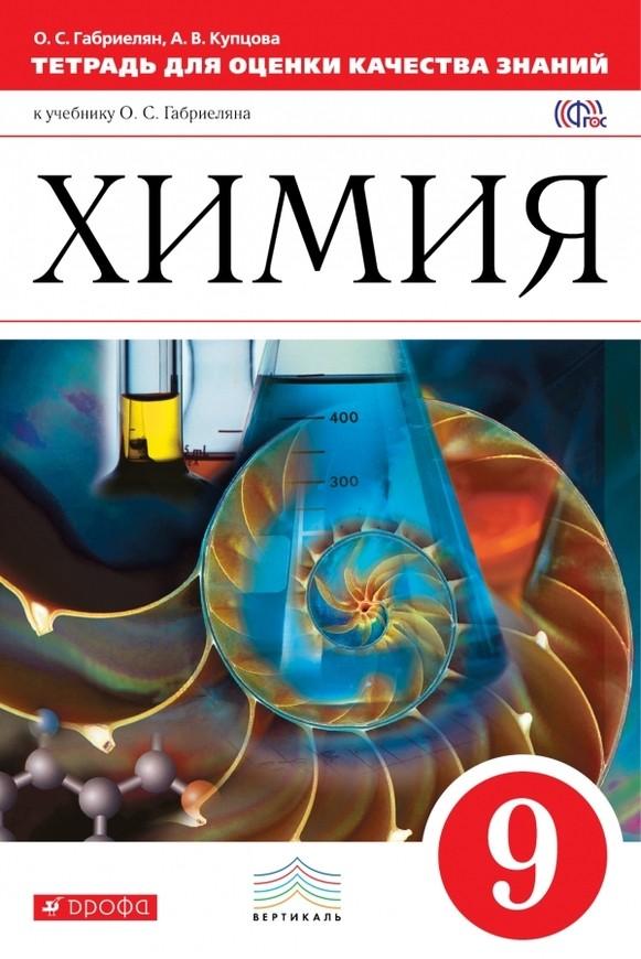Тетрадь для оценки качества знаний по химии 9 класс. ФГОС Габриелян, Купцова Дрофа