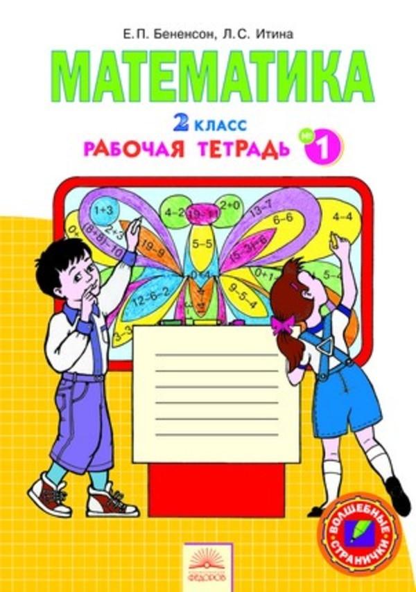 Рабочая тетрадь по математике 2 класс. Часть 1, 2, 3, 4. ФГОС Бененсон, Итина Федоров