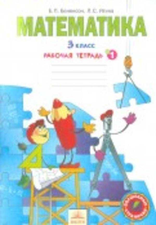 Рабочая тетрадь по математике 3 класс. Часть 1, 2, 3. ФГОС Бененсон, Итина Федоров