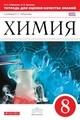 Тетрадь для оценки качества знаний по химии 8 класс. ФГОС Габриелян, Купцова Дрофа