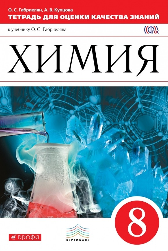 Решебник к тетради по химии габриелян 2018 год