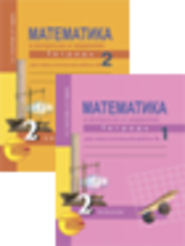 Рабочая тетрадь по математике 2 класс. Часть 1, 2. ФГОС Захарова, Юдина Академкнига