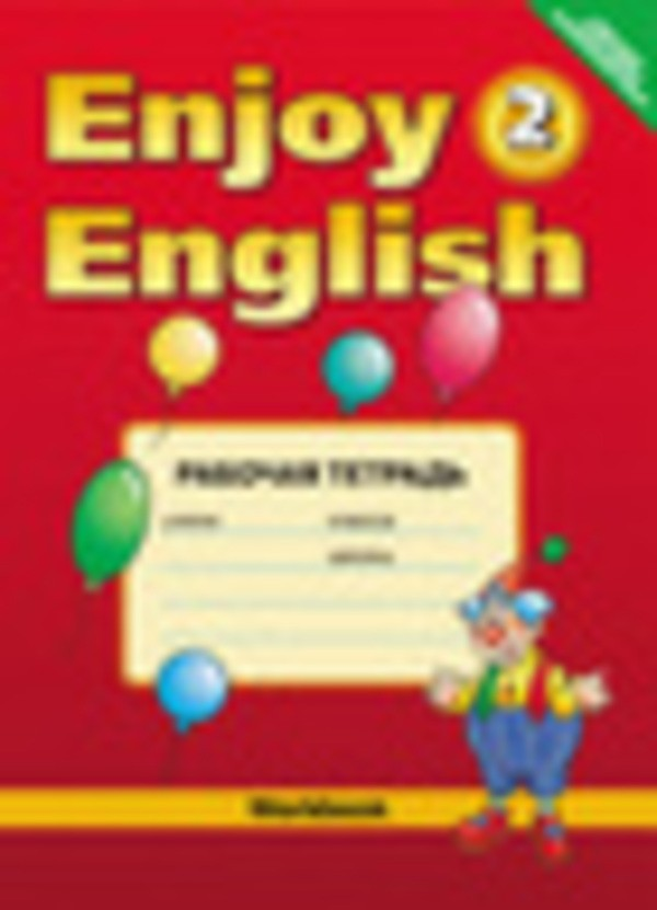 Гдз enjoy english
