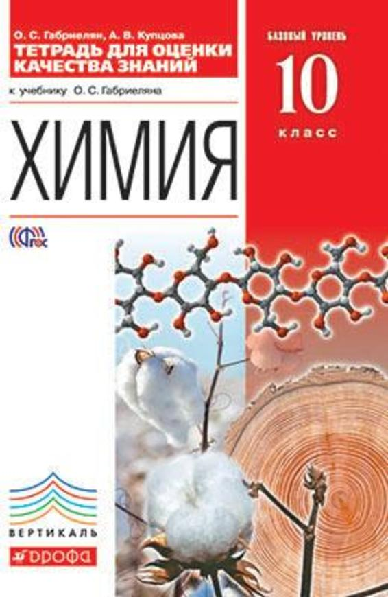 Тетрадь для оценки качества знаний по химии 10 класс Габриелян, Купцова Дрофа