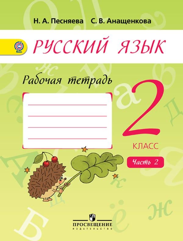 Рабочая тетрадь по русскому языку 2 класс. Часть 2 Песняева, Анащенкова Просвещение