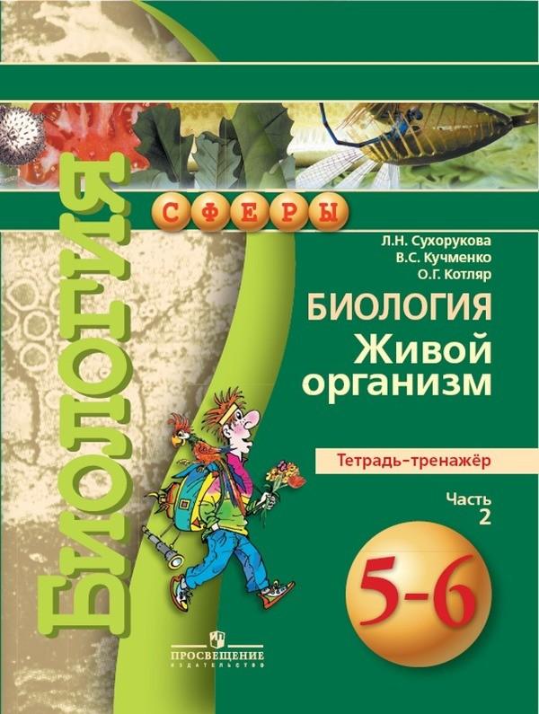 Тетрадь-тренажёр по биологии 6 класс. Часть 2. ФГОС Сухорукова, Кучменко, Дмитриева Просвещение