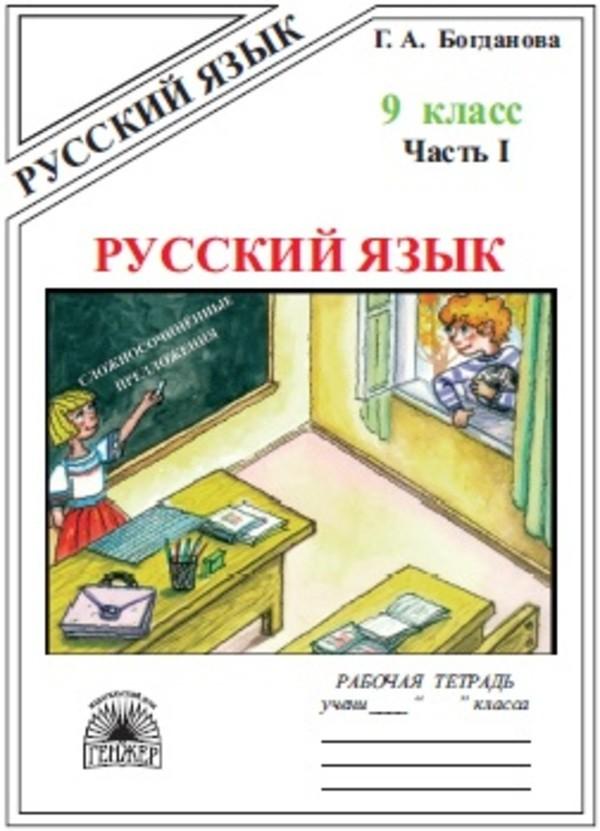 Рабочая тетрадь по русскому языку 9 класс. Часть 1, 2 Богданова Генжер