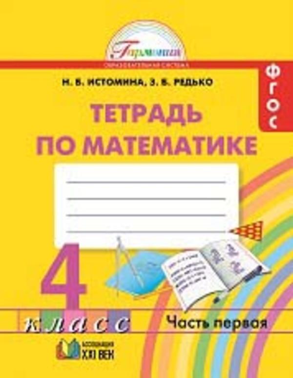 ГДЗ по математике класс рабочая тетрадь Истомина Часть  ГДЗ рабочая тетрадь по математике 4 класс часть 1 2 Истомина Ассоциация 21 век