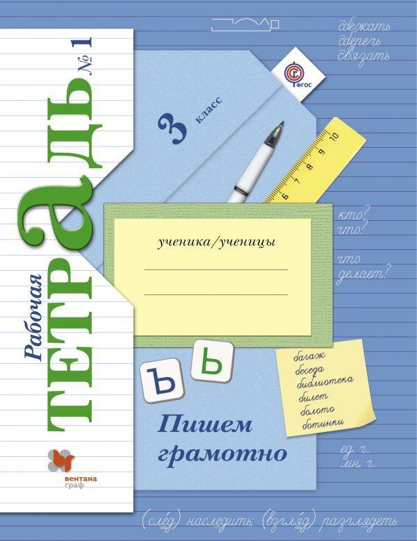Рабочая тетрадь по русскому языку 3 класс. Часть 1, 2. ФГОС Кузнецова Вентана-Граф