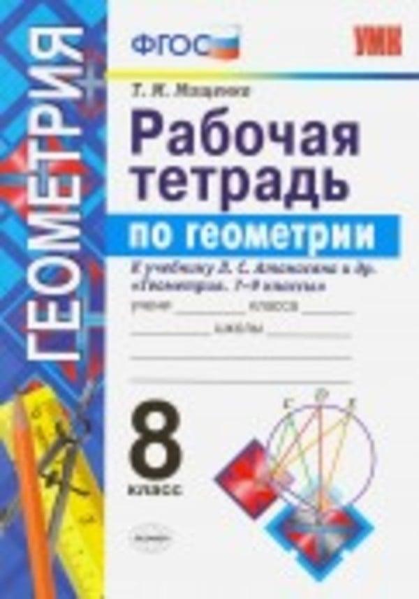 Рабочая тетрадь по геометрии 8 класс. ФГОС Мищенко. К учебнику Атанасян Экзамен