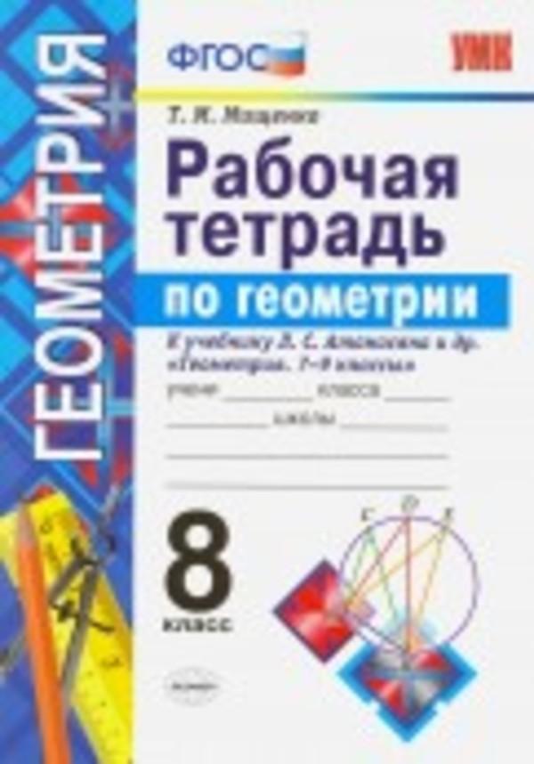 Решебник к Учебнику по Геометрии 8 Класс Атанасян 2014