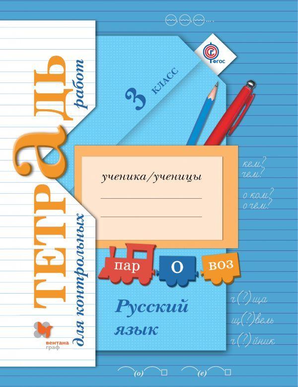Тетрадь для контрольных работ по русскому языку 3 класс Романова Вентана-Граф