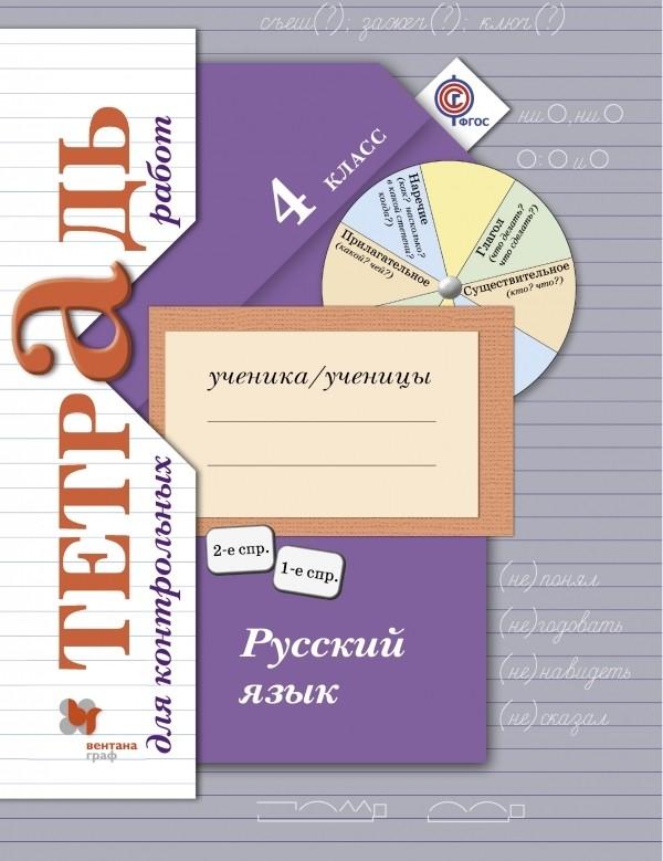 Тетрадь для контрольных работ по русскому языку 4 класс. ФГОС Романова, Петленко Вентана-Граф