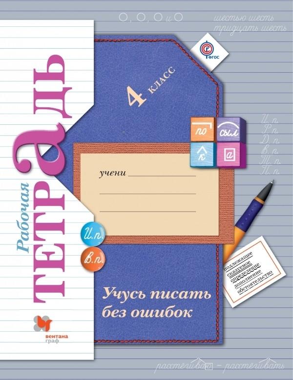 Рабочая тетрадь по русскому языку 4 класс. Учусь писать без ошибок. ФГОС Кузнецова Вентана-Граф
