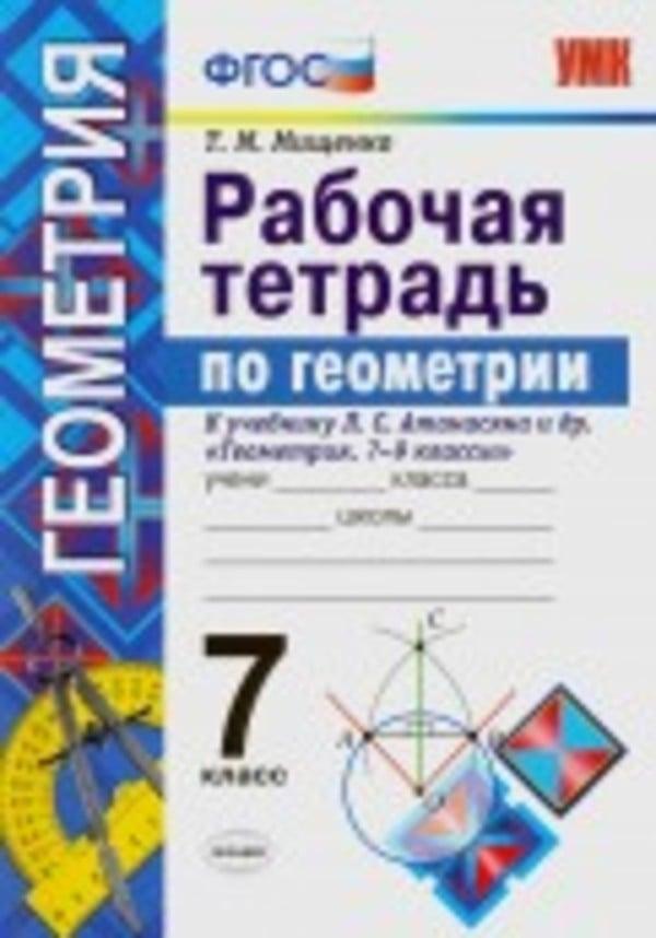 Рабочая тетрадь по геометрии 7 класс Мищенко. К учебнику Атанасян Экзамен