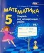 Тетрадь для контрольных работ по математике 5 класс. Часть 1, 2. ФГОС Зубарева, Лепешонкова Мнемозина