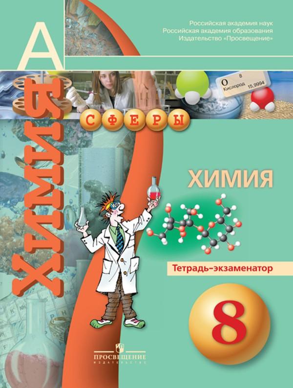 Тетрадь-экзаменатор по химии 8 класс Бобылева, Бирюлина Просвещение