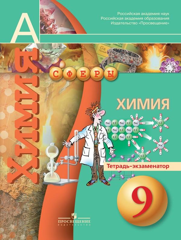 Тетрадь-экзаменатор по химии 9 класс. ФГОС Бобылева, Бирюлина Просвещение