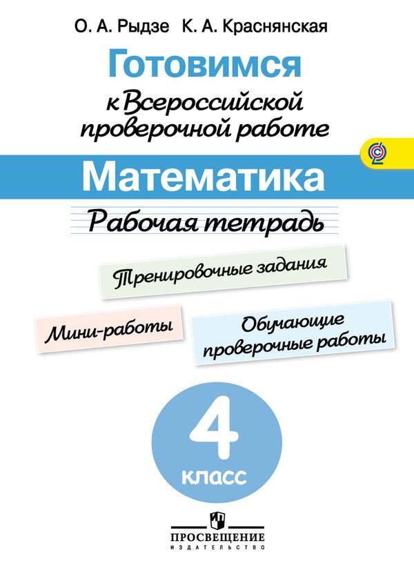 Математика 4 класс. Готовимся к Всероссийской проверочной работе. ФГОС Рыдзе, Краснянская Просвещение