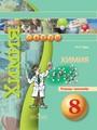 Тетрадь-тренажёр по химии 8 класс Гара Просвещение