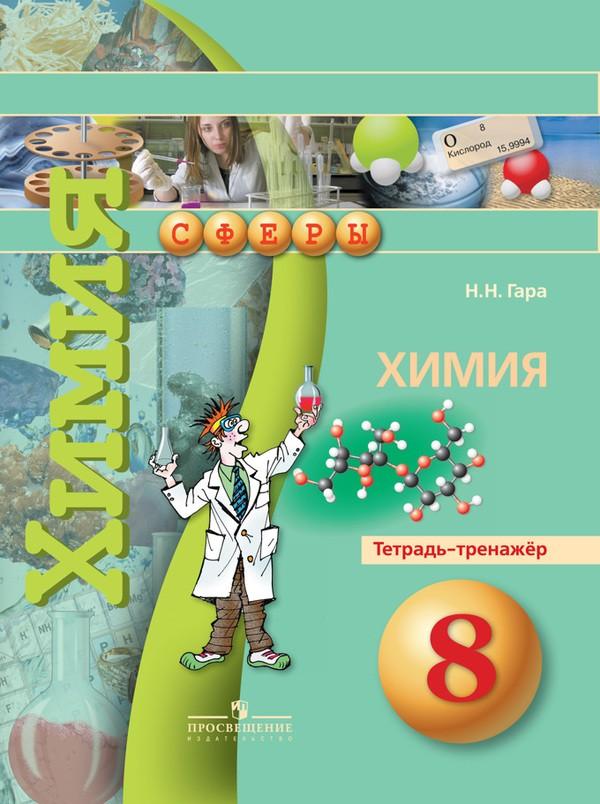 Тетрадь-тренажёр по химии 8 класс. ФГОС Гара Просвещение