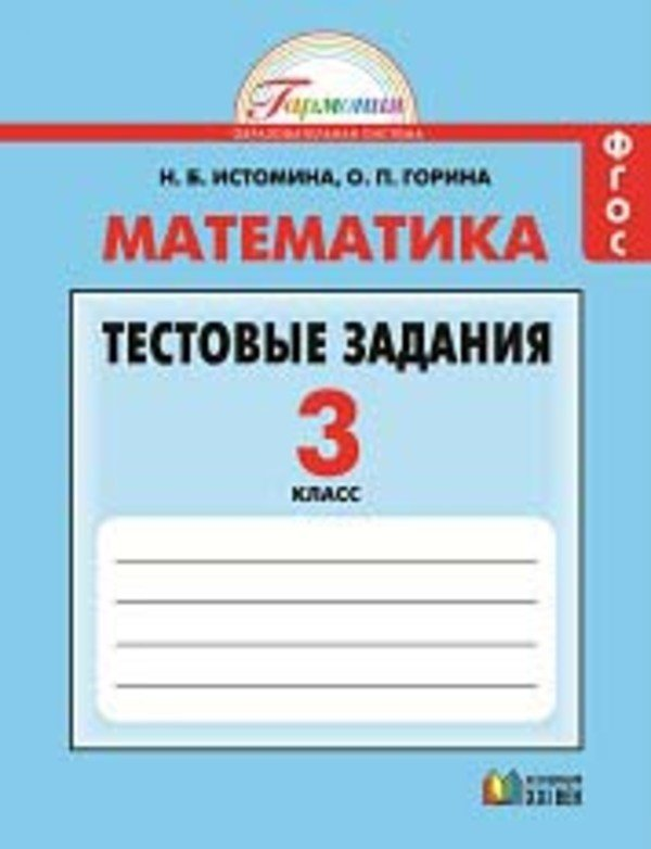 Рабочая тетрадь по математике 3 класс. Тестовые задания Истомина Ассоциация 21 век