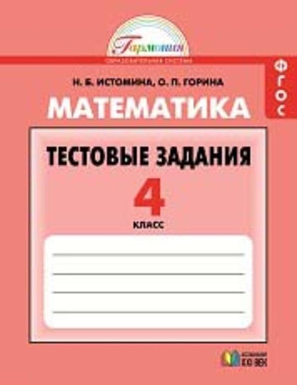Математика 4 класс гармония н.б.истомина 8 е издание 2018 смолоенск ассоциация 21 век гдз